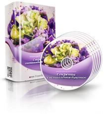 секреты составления букетов цветочный бизнес